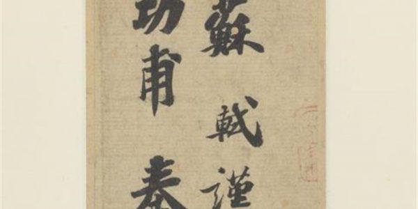 Danh sách các nhà thơ nổi tiếng Trung Quốc